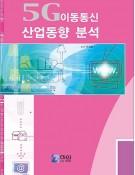 5G 이동통신 산업동향 분석