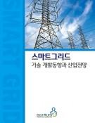 스마트그리드 기술 개발동향과 산업전망
