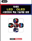 2015 차세대 LED·OLED 시장전망과 핵심 기술개발 동향