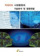 빅데이터 시장동향과 기술분석 및 활용현황
