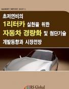 초저연비의 1리터카 실현을 위한 자동차 경량화 및 첨단기술 개발동향과 시장전망