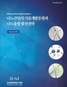 나노산업의 기술개발동향과 나노융합 발전전략