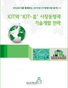 "IOT(사물인터넷)와 ""IOT+홈"" 시장동향과 기술개발 전략"