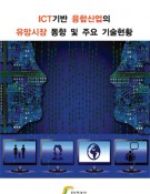ICT기반 융합산업의 유망시장 동향 및 주요 기술현황