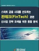 스마트 금융 시대를 선도하는 핀테크(FinTech) 관련 신사업 전략 모색을 위한 종합분석