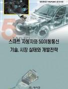 스마트 자동차와 5G이동통신 기술, 시장 실태와 개발전략