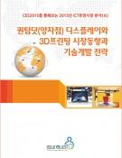 퀀텀닷(양자점) 디스플레이와 3D프린팅 시장동향과 기술개발 전략
