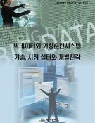 빅데이터와 가상훈련시스템 기술, 시장 실태와 개발전략