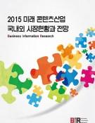2015 미래 콘텐츠 산업 국내외 시장 현황과 전망