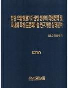 첨단 유망의료기기산업 정부의 육성전략 및 국내외 특허/표준화기술 연구개발 실태분석