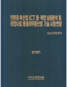 친환경 축산업 ICT 융.복합 실태분석 및 배합사료/동물의약품산업 기술/시장전망 [PDF]