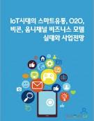 IoT시대의 스마트유통, O2O, 비콘, 옴니채널 비즈니스 모델 실태와 사업전망