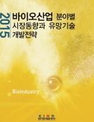 2015 바이오산업 분야별 시장동향과 유망기술 개발전략