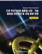 드론 무인기산업 글로벌 시장 기술 동향과 안전관리 및 규제 동향 전망