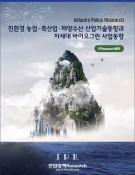 친환경 농업·축산업·해양 수산 산업 기술 동향과 차세대 바이오그린 사업 동향