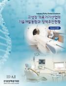 고성장 의료기기산업의 기술개발동향과 정책추진현황