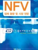 NFV 업체 동향 및 시장 전망