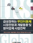 급성장하는 무인이동체 시장전망과 개발동향 및 참여업체 사업전략 - 무인기(드론), 자율주행차, 무인선, 무인농기계 中心으로 -
