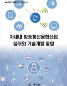 차세대 방송통신융합산업 실태와 기술개발 동향