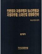 친환경차/자율주행차 R&D현황과 자동차부품/소재산업 경량화 전략(pdf)