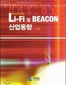 Li-Fi 및 Beacon 산업동향