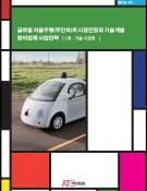 글로벌 자율주행(무인차)차 시장전망과 기술개발, 참여업체 사업전략 (1편-기술, 시장편)