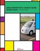 글로벌 자율주행(무인차)차 시장전망과 기술개발, 참여업체 사업전략 (2편-정책, 업체편)