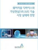 웨어러블 디바이스와 가상현실(VR/AR) 기술, 시장 실태와 전망