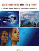 인공지능 산업의 유망시장 동향과 기술 및 사례분석 -지능형자동차, 지능형로봇, 지능형감시시스템, 지능형교통제어시스템, AI와빅데이터-