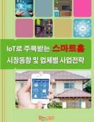 IoT로 주목받는 스마트홈 시장동향 및 업체별 사업전략