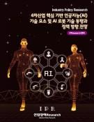 4차산업 핵심 기반 인공지능(AI) 기술 요소 및 AI 로봇 기술 동향과 정책 방향 전망