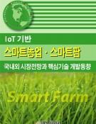 IoT 기반 스마트농업ㆍ스마트팜 국내외 시장전망과 핵심기술 개발동향