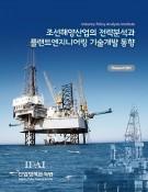 조선해양산업의 전략분석과 플랜트엔지니어링 기술개발 동향