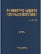 조선ㆍ해양플랜트산업 기술개발동향과 기자재/서비스산업 육성반안 실태분석
