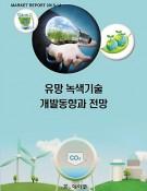 유망 녹색기술 개발동향과 전망