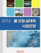 2016 물 산업 실태와 사업전망