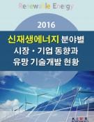 2016 신재생에너지 분야별 시장/기업 동향과 유망 기술개발 현황