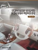 부품/소재산업의 전략분석과 자동차 경량화 기술개발 동향