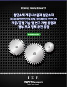 첨단소재 가공시스템과 가공·공정 기술 및 연구 개발 동향과 정부 정책 추진 동향 (탄소섬유복합재(CFRP)·티타늄·인코넬·강화흑연강(CGI)·사파이어 소재)