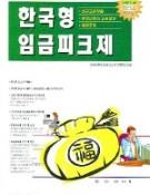 한국형 임금피크제 (CD포함)