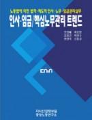 인사 / 임금 핵심노무관리 트렌드(Ⅰ.Ⅱ 권) -최신 노동법에 의한 법적ㆍ제도적 인사ㆍ노무ㆍ임금관리실무-