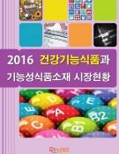 2016 건강기능식품과 기능성식품소재 시장현황