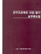 연구프로젝트 선정, 평가 실무매뉴얼(pdf)