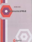 R&D Outsourcing(연구개발 아웃소싱) 실무매뉴얼 [PDF]