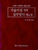 기술이전전략ㆍ실무양식매뉴얼 [품절]