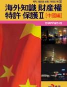 해외 지식 재산권 . 특허보호Ⅱ -중국편- 지식 재산권 보호 가이드북 3