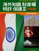 해외 지식재산권 . 특허 보호Ⅲ -인도편- 지식 재산권 보호 가이드북 4