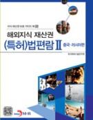 해외지식재산권(특허) 법편람 Ⅱ -중국, 러시아 편-