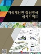 지식재산권 출원방식 심사가이드