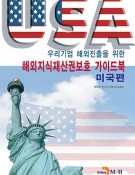 해외지식재산권보호 가이드북 우리기업 해외진출을 위한, 미국편